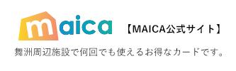 MAICA公式サイト