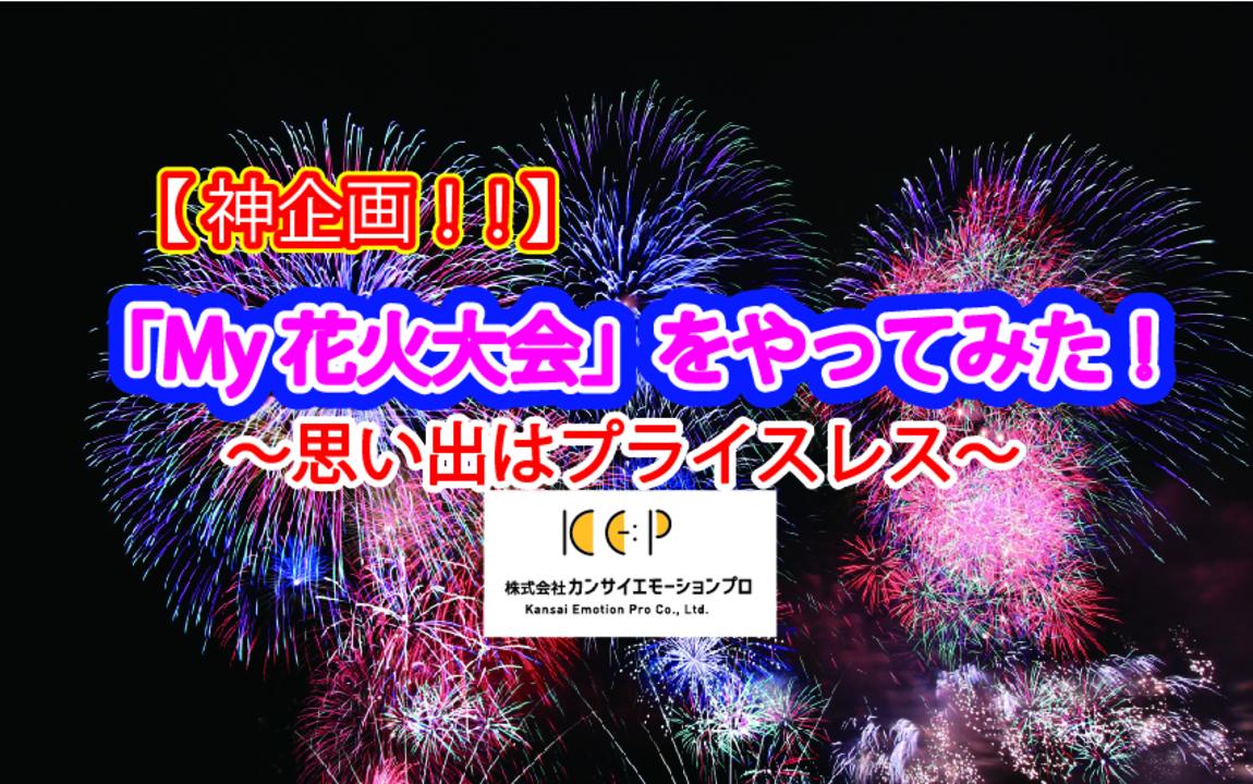 My花火大会のメイン動画
